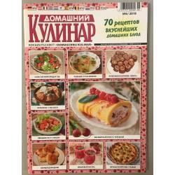 Домашний кулинар №6 2018