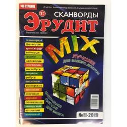 Эрудит-Микс №10 2019
