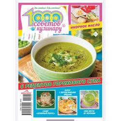 1000 советов кулинару №8,...