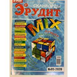 Эрудит-Микс №5 2020