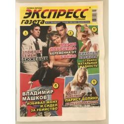 Экспресс газета №11 ноябрь...