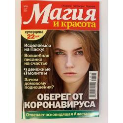 Магия и красота №6, март 2020
