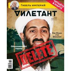 Дилетант №002 февраль 2016...