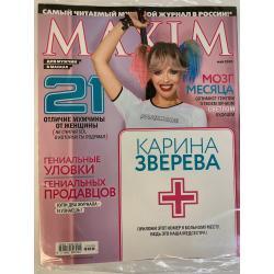 Maxim/ Максим №5 май 2020