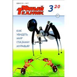 Юный Техник №3 2020 digital