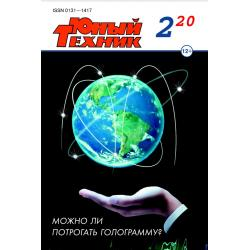 Юный Техник №2 2020 digital
