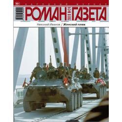 Роман газета №24 декабрь...