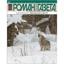 Роман газета №23 декабрь...