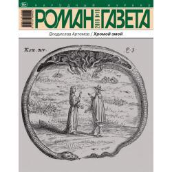 Роман газета №19 октябрь...