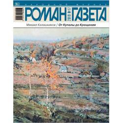Роман газета №17 сентябрь...