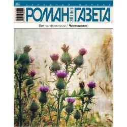 Роман газета №16 август...