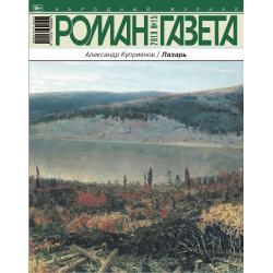 Роман газета №15 август...