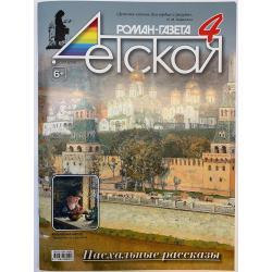 Детская роман газета №4 2020