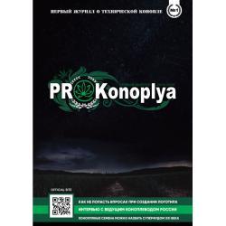 PROKonoplya № 1  зима 2020...