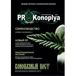 PROKonoplya № 2 весна 2020...