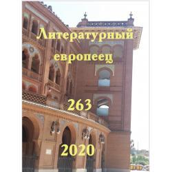 Литературный европеец №263...