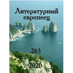 Литературный европеец №265...
