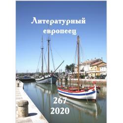 Литературный европеец №267...