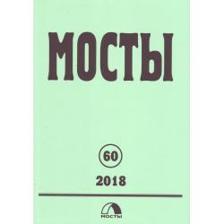Мосты №60  2018 digital
