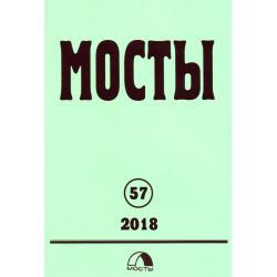 Мосты №57  2018 digital