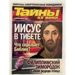 Тайны ХХ века №20 май 2020