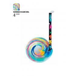 Химия и жизнь №4 2020 digital