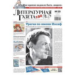 Литературная газета...