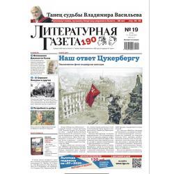 Литературная газета №19...