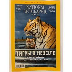 National Geographic №5, май...