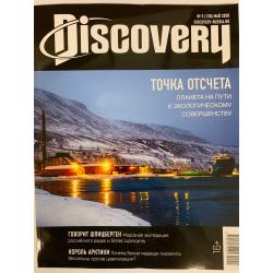 Discovery №5 2020