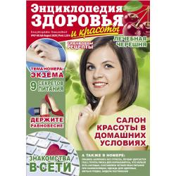 Энциклопедия здоровья № 7-8...