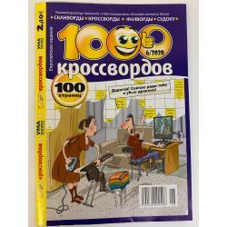1000 кроссвордов №6 2020