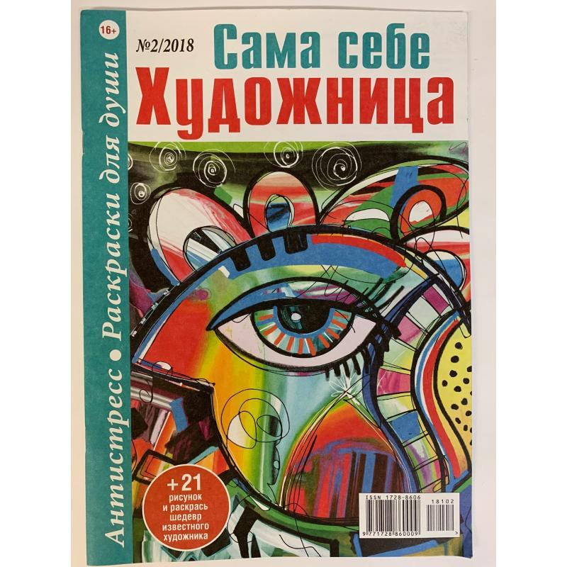 Сама себе художница. Раскраска-антистресс №2 2018