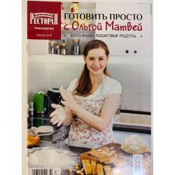 Готовить просто с Ольгой...