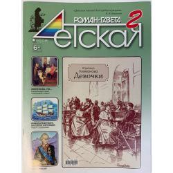 Детская роман газета №2 2020