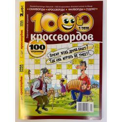 1000 кроссвордов №7 2020