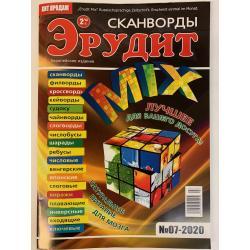 Эрудит-Микс №7 2020