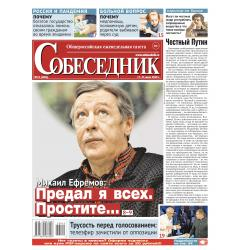 """Газета """"Собеседник"""" №22 17..."""