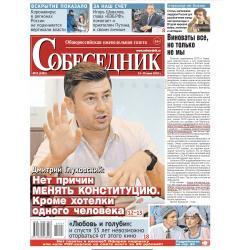 """Газета """"Собеседник"""" №23 14..."""