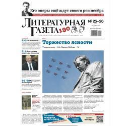 Литературная газета №25 -...