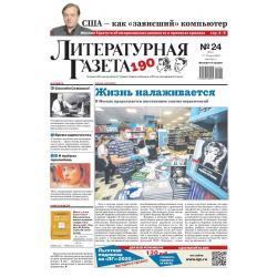 Литературная газета №24...