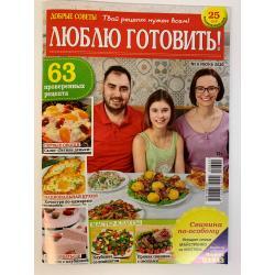 Люблю готовить!  №6, июнь 2020
