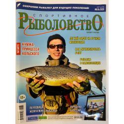 Спортивное рыболовство №7...