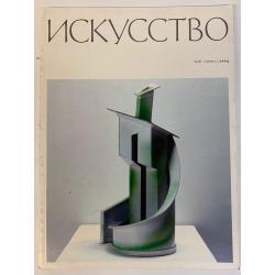 Искусство №3 (май-июнь), 2003