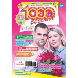 1000 советов №13 июль 2020...