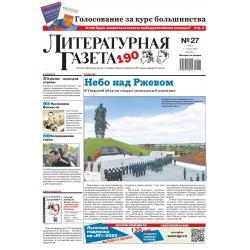 Литературная газета №27...