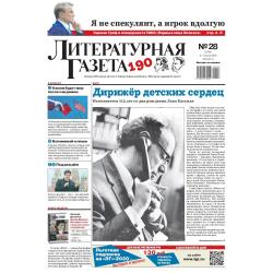 Литературная газета №28...