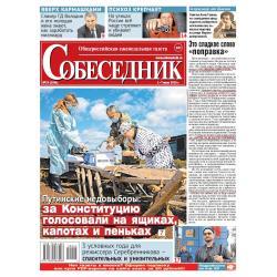 """Газета """"Собеседник"""" №24 1 -..."""