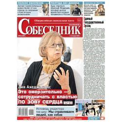 """Газета """"Собеседник"""" №25 8 -..."""
