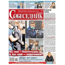 """Газета """"Собеседник"""" №26 15..."""